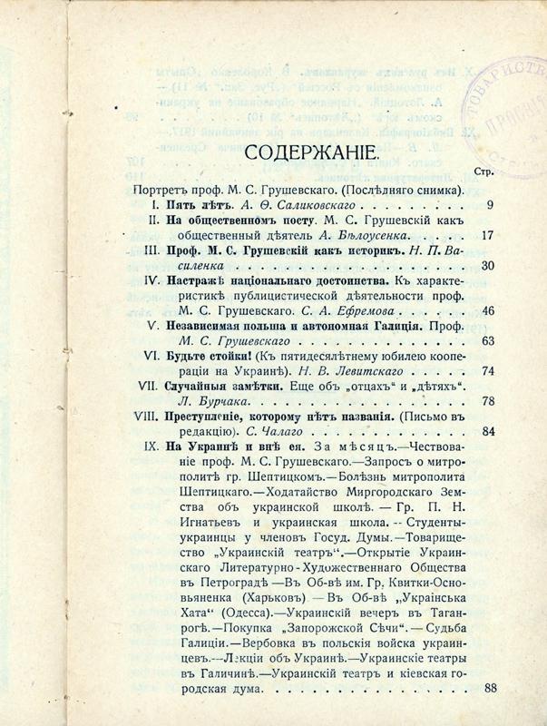 Фото літопису м гунашевського фото 63-704