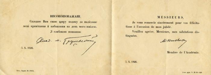 Фото літопису м гунашевського фото 63-999