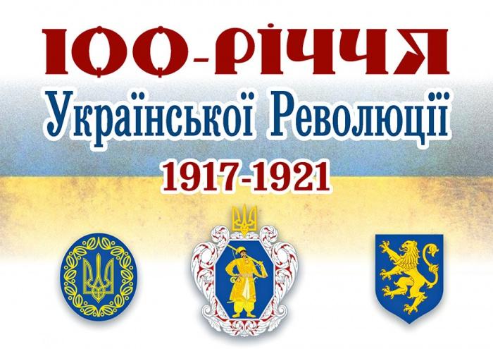 Картинки по запросу 100 річчя революції