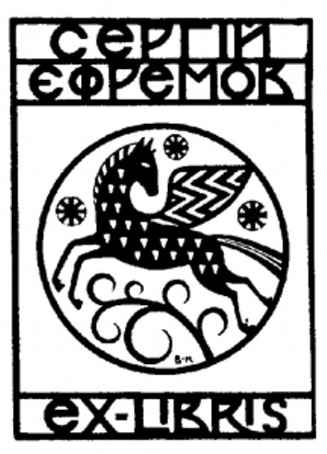 Екслібріс